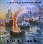 Обложка произведения Казачий  адмирал