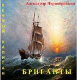 Обложка произведения Бриганты