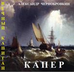 Обложка произведения Капер
