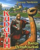 Обложка произведения Князь  Путивльский