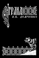 Обложка произведения Воздушный Стрелок. Книга III. Гранд.