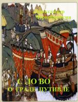 Обложка произведения Слово  о  граде  Путивле