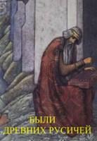 Обложка произведения Были  древних русичей