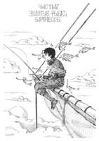 """Обложка произведения """"Восьмое небо"""" - часть четвертая, """"Золотые рыбки баронессы"""""""