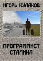 Обложка произведения Программист Сталина