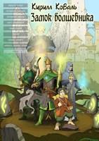 Обложка произведения ЗМиМ Замок Волшебника