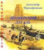 Обложка произведения Шумерский  лугаль