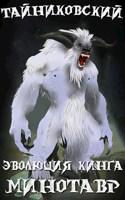 Обложка произведения Эволюция Кинга. Снежный минотавр.