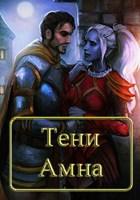 Обложка произведения Тени Амна