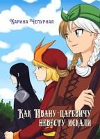 Обложка произведения Как Ивану-царевичу невесту искали