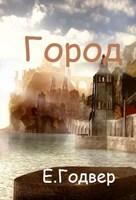 Обложка произведения Город