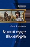 Обложка произведения Великий герцог Мекленбурга.