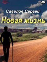 Обложка произведения Новая жизнь.