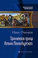Обложка произведения Приключения принца Иоганна Мекленбургского