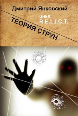 Обложка произведения Теория струн
