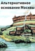 Обложка произведения Альтернативное основание Москвы.
