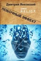 Обложка произведения Побочный эффект