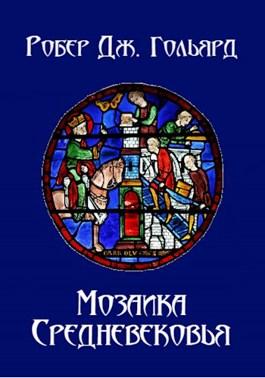 Обложка произведения Мозаика Средневековья