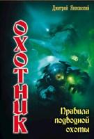 Обложка произведения Правила подводной охоты