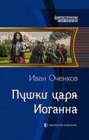 Обложка произведения Пушки царя Иоганна.