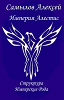 Обложка произведения Империя Алестис. Структура, имперские рода, вооруженные силы