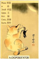Обложка произведения Мыш и Злой Царь Кот. Сказ, Быль (老鼠和邪恶的猫族国王。真实的故事)