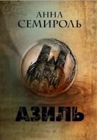 Обложка произведения Азиль
