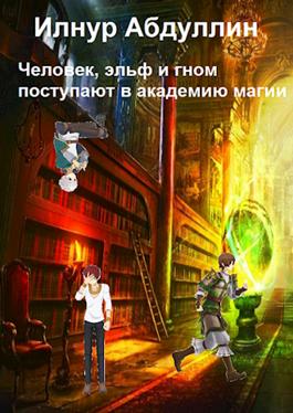 Обложка произведения Человек, эльф и гном поступают в академию магии