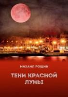 Обложка произведения Тени красной луны