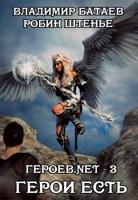 Обложка произведения Героев.net – 3. Герои есть