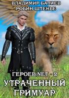 Обложка произведения Героев.net – 2. Утраченный гримуар