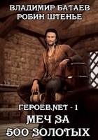 Обложка произведения Героев.net – 1. Меч за 500 золотых