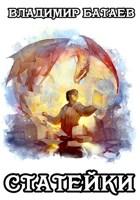 Обложка произведения Статейки