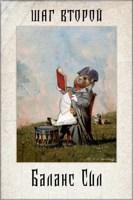Обложка произведения Шаг второй. Баланс Сил.
