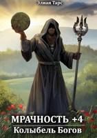 Обложка произведения Мрачность +4. Колыбель Богов