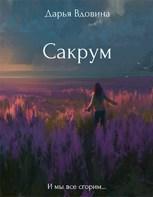 Обложка произведения Сакрум. Книга первая