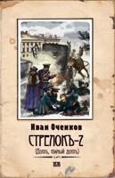 Обложка произведения Стрелок 2.
