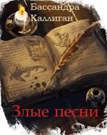 Обложка произведения Злые песни