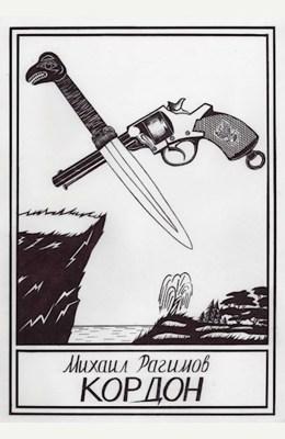 Обложка произведения Кордон