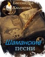 Обложка произведения Шаманские песни
