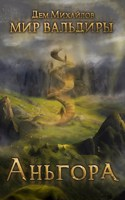 Обложка произведения ГКР-5: Аньгора