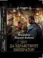 Обложка произведения 1917: Да здравствует Император!