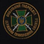 Обложка произведения Служба в Пограничной службе