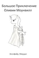 Обложка произведения Большое приключение Оливии Моунвилл