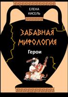 Обложка произведения Забавная мифология-2: Герои