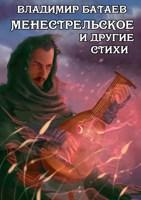 Обложка произведения Менестрельское и другие стихи