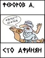 Обложка произведения Сто афинян