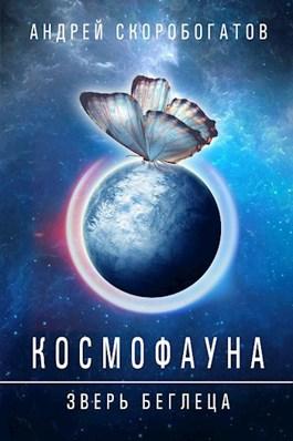 Обложка произведения Космофауна - 0. Зверь беглеца