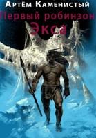 Обложка произведения Первый робинзон Экса (Экс-1)