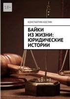 Обложка произведения Байки из жизни: Юридические истории